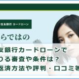 三井住友銀行カードローンでお金借りる審査や条件は?申込・返済方法や評判・口コミ等を解説
