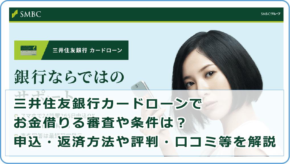 ローン 三井 住友 銀行 カード