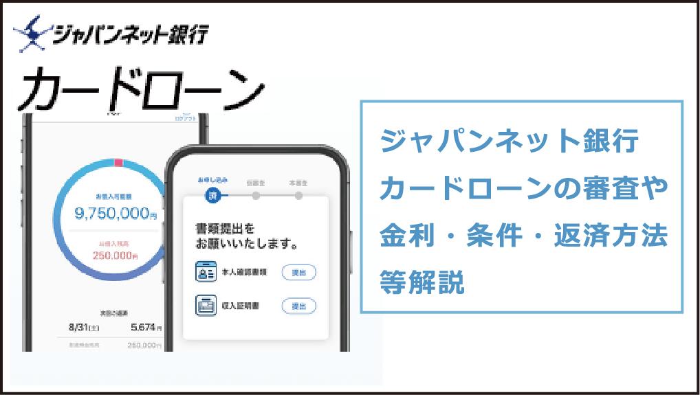 ジャパンネット銀行カードローンの審査や金利・条件・返済方法等解説 ...
