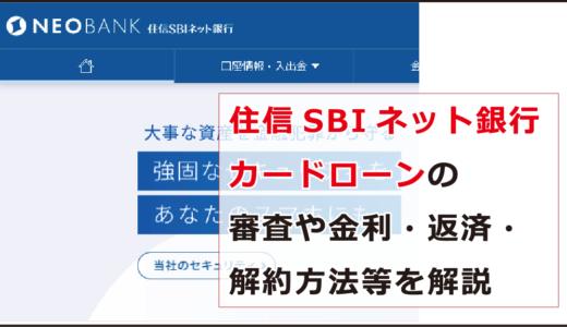住信SBIネット銀行カードローンの審査や金利・返済・解約方法等を解説