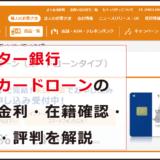 東京スター銀行 スターカードローンの審査や金利・在籍確認・口コミ・評判を解説