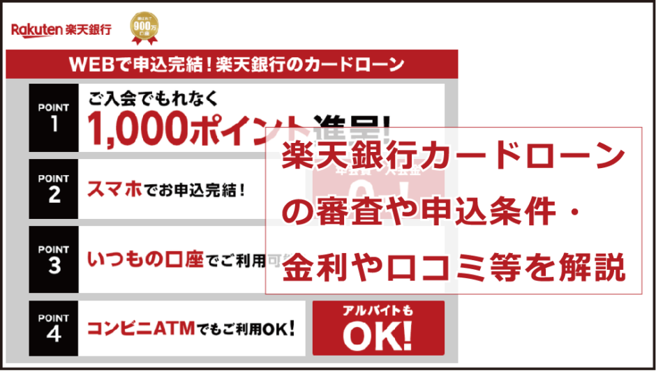 銀行 ローン 楽天 カード