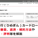 愛媛銀行(ひめぎん)カードローンの種類や審査、返済・解約方法や口コミ・評判等を解説