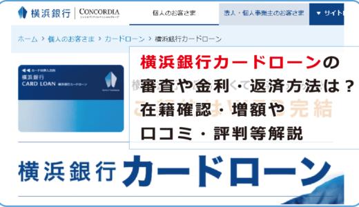 横浜銀行カードローンの審査や金利・返済方法は?在籍確認・増額や口コミ・評判等解説