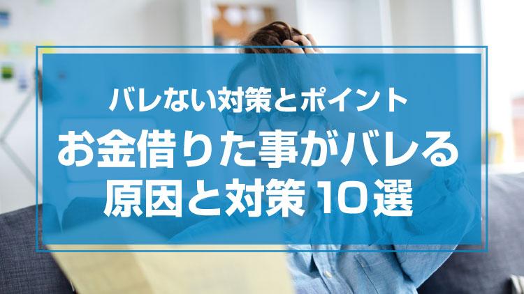お金を借りる事がバレる原因10選 【バレない対策とポイント】