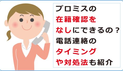 プロミスの在籍確認をなしにできるの?電話連絡のタイミングや対処法も紹介