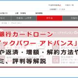 千葉銀行カードローン「クイックパワー アドバンス」の審査や返済・増額・解約方法や口コミ、評判等解説