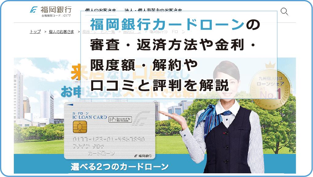 銀行 コード 福岡 福岡銀行(銀行コード一覧・金融機関コード一覧)