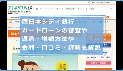 西日本シティ銀行カードローンの審査や返済・増額方法や金利・口コミ・評判を解説