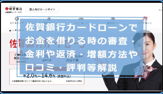佐賀銀行カードローンでお金を借りる時の審査・金利や返済・増額方法や口コミ・評判等解説