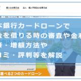 熊本銀行カードローンでお金を借りる時の審査や金利や返済・増額方法や口コミ・評判等を解説