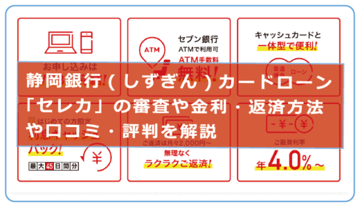 静岡銀行(しずぎん)カードローン「セレカ」の審査や金利・返済方法や口コミ・評判を解説