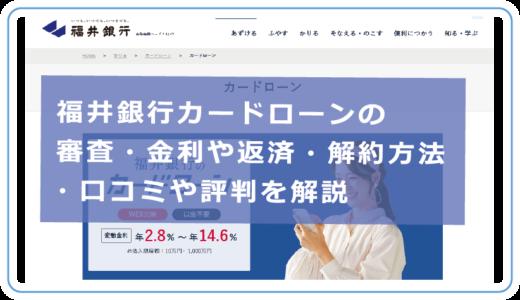 福井銀行カードローンの審査・金利や返済・解約方法・口コミや評判を解説