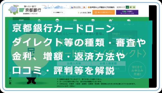 京都銀行カードローン ダイレクト等の種類・審査や金利、増額・返済方法や口コミ・評判等を解説