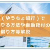 郵便局(ゆうちょ銀行)でお金借りる方法や自動貸付の特徴や借り方等解説
