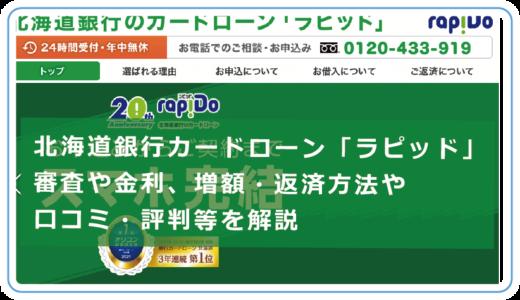 北海道銀行カードローン「ラピッド」審査や増額・返済方法や口コミ・評判等を解説