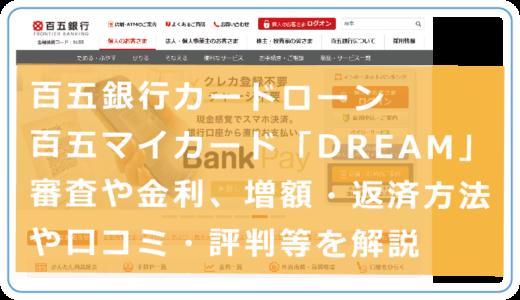 百五銀行カードローン 百五マイカード「DREAM」審査や金利、増額・返済方法や口コミ・評判等を解説