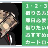 1・2・3万円借りる方法!即日必要で借りたい時におすすめのカードローン